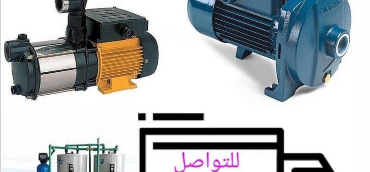تصليح مضخات غاطسه الكويت |50397311